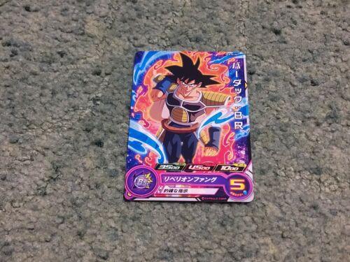 Super Dragon Ball Heroes Card Gummy 10 singles