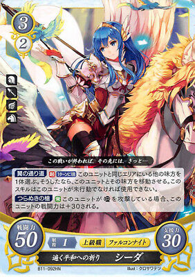 Fire Emblem 0 Cipher B22-016HN Heroes Shadow Dragon Trading Card Game TCG Cain