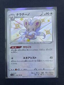 Shiny Cinccino S 293//190 s4a Pokemon Card Japanese HOLO MINT