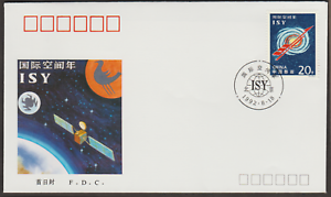 CHINA-PRC-1992-14-INTERNATIONAL-SPACE-YEAR-FDC
