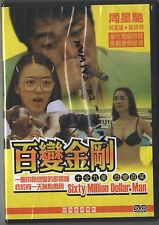 Sixty Million Dollar Man (百變星君 / HK 1995) DVD TAIWAN ENGLISH SUBS