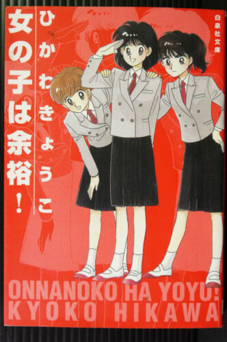 JAPAN Kyoko Hikawa manga Onnanoko ha Yoyu!