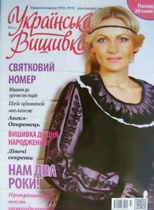 Cross stitch Embroidery Patterns magazine - Ukrainian Vyshyvanka #24 uv
