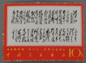 PR-China-1967-W7-3-Poems-of-Mao-MNH-SC-978