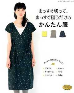 Straight-Stitch-Easy-Clothes-2015-Japanese-Craft-Pattern-Book