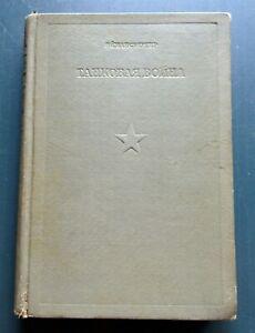 1936-eimansberger-char-guerre-armee-russe-URSS-Armee-Sovietique-Vintage-Livre-rare