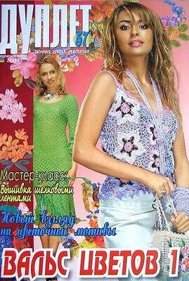 Crochet pattern magazine Duplet #57 Women Prom Dress Top book in Russian