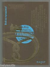 Everything on sale! The cultural history of signs in Russian 2013 Russian book