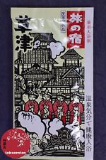 SEL BAIN ONSEN JAPONAIS HOT SPRINGS MADE IN JAPAN BATH SALTS ROTENBURO GUNMA