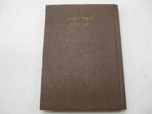CHEKER-VEIYUN-III-by-Rabbi-Kalman-Kahane
