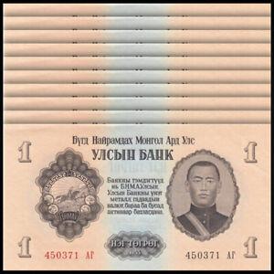 Lot 10 PCS, Mongolia 1 Tugrik, 1955, P-28, Banknotes, UNC