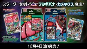 Pokemon Card Game Sword /& Shield Starter Set VMAX Blastoise Japan NEW