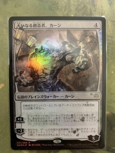 the great creator foil Japan Limited Design MTG Karn