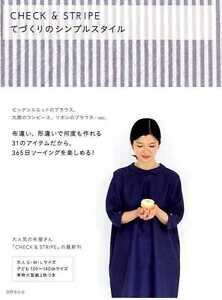 CHECK-and-STRIPE-Handmade-Simple-Style-Japanese-Craft-Book