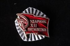 Soviet Udarnik of the 12th 5 Five Year Plan Communist Labor Worker Medal Badge