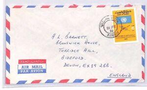 Bien Br206 Etats Du Golfe 1976 Koweït Ahmadi Commercial Airmail Cover United Nations-afficher Le Titre D'origine