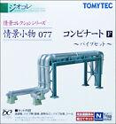 Tomytec (Komono 077) Manufacturing Plant F (Pipe Set) 1/150 N scale