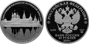 25-Rubles-Russia-5-oz-Silver-2019-Zheltovodsky-Makaryev-Convent-Proof