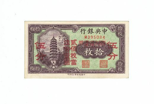 CENTRAL BANK OF CHINA 10 COPPERS 1928
