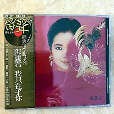 Teresa Teng 鄧麗君 我只在乎你 I Only Care About You CD NEW HK POP Taiwan <RARE> Limited