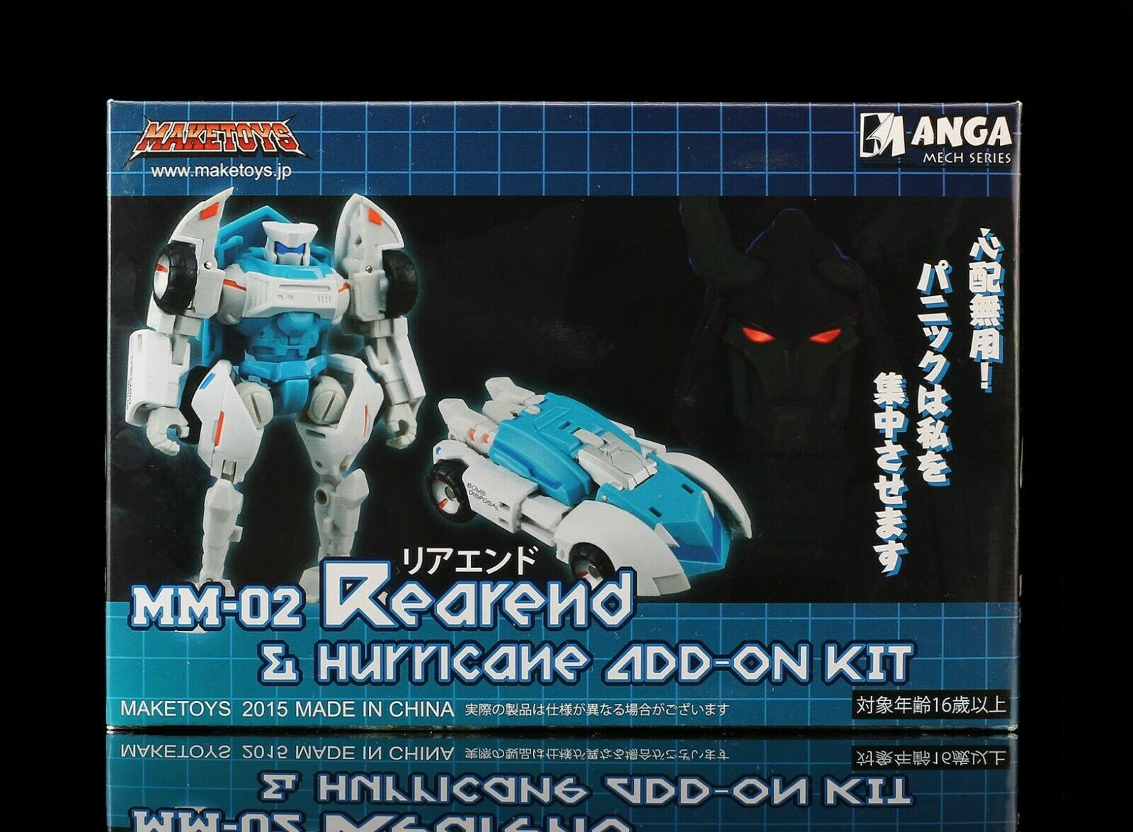 TRANSFORMERS MAKETOYS MANGA MECH MM-02 REAR END WITH HURRICANE UPGRADE KIT MISB
