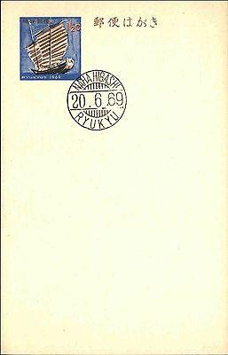 Japan Ryūkyū-inseln Japan Sonder-ganzsache Stempel 1969 Auf Blumen Motiv-postkarte Und Verdauung Hilft Asien