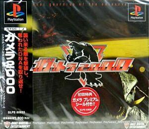 USED-PS1-PS-PlayStation-1-Gamera-2000-00219-JAPAN-IMPORT