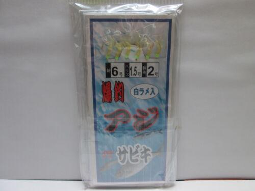 Original Sabikibait Rig Bakuchou Aji Sabiki White Lame Skin 6-1.5-2 3set