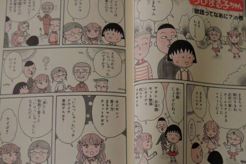 """JAPAN Chibi Maruko-chan no Keigo Kyoushitsu Japanese /""""Keigo/"""" Study book"""