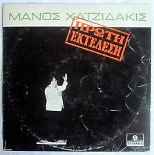 LP (s) - ΜΑΝΟΣ ΧΑΤΖΙΔΑΚΙΣ - ΟΔΟΣ ΟΝΕΙΡΩΝ - MANOS HATJIDAKIS - FIRST PERFORMANCE
