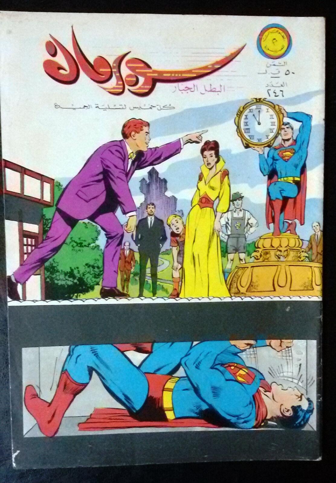 Superman Lebanese Arabic Arabic Arabic Original Rare Comics 1968 No.246 سوبرمان كومكس 13c8fd