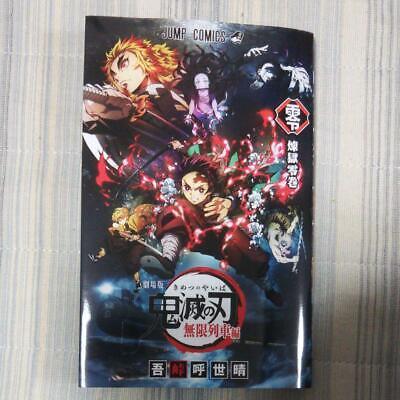 Demon slayer Movie limited Rengoku Kyoujurou Side Story Vol 0 Promo Comic Book