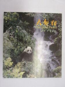Good-The-Giant-Panda-Varia-1984-01-01-This-reprint-1988-China-Pictorial