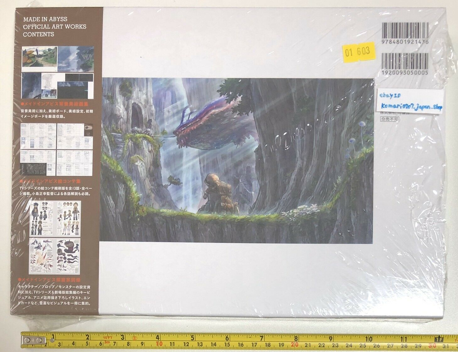 MADE IN ABYSS Cave exploration records TV anime official art works 3 book folder