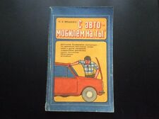 Vintage Manual Soviet Car Exploirtation  in Russian С автомобилем на ты. 1985
