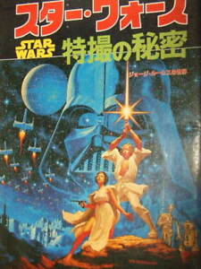 Star Wars The World of George Lucas book photo making art vintage movie