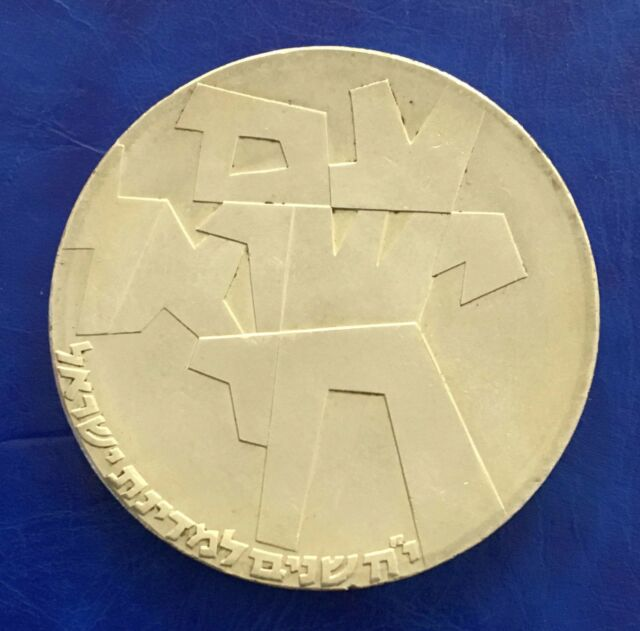 Israel 5 Lirot 1966 Silver BU 18th Anniversary Coin KM# 46