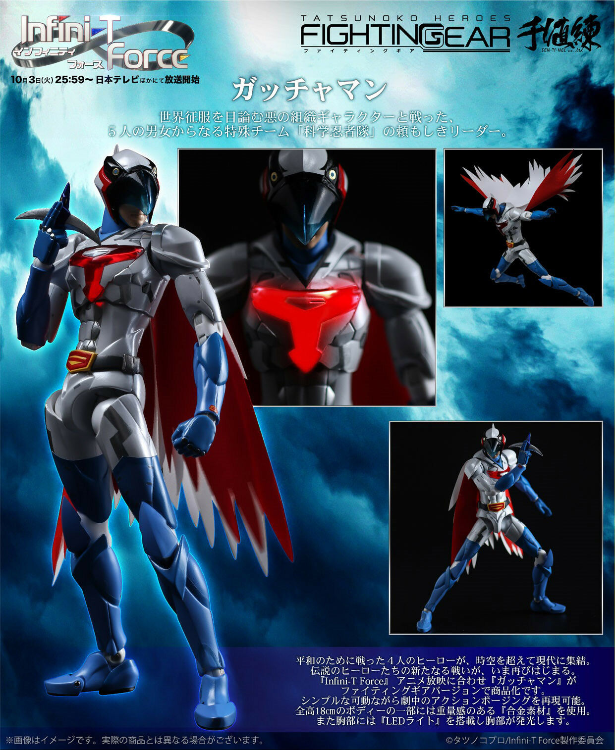 Infini-T Force Tatsunoko GATCHAMAN Fighting Gear Ver. Action Figure Sentinel