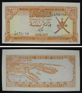 Oman Banknote 100 Baisa 1977 UNC