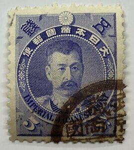 1896 JAPAN 5 SN STAMP #88 PRINCE KITASHIRAKAWA YOSHIHISA