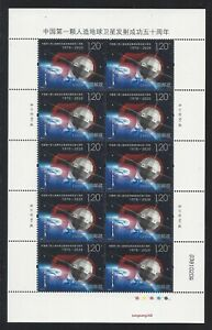 CHINA-2020-6-Full-50th-Launch-of-China-039-s-first-artificial-satellite-Space-Stamps