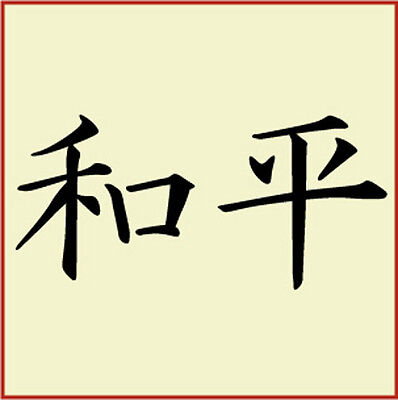 Japanese Kanji Character for Mindfulness Stencil A4//A5//A6