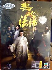 Wu Xin: The Monster Killer 无心法师 (1 - 20 End) ~ 4-DVD SET ~ English Subtitle ~