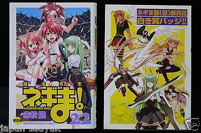 Negima JAPAN Ken Akamatsu manga Magister Negi Magi vol.29 Limited edition