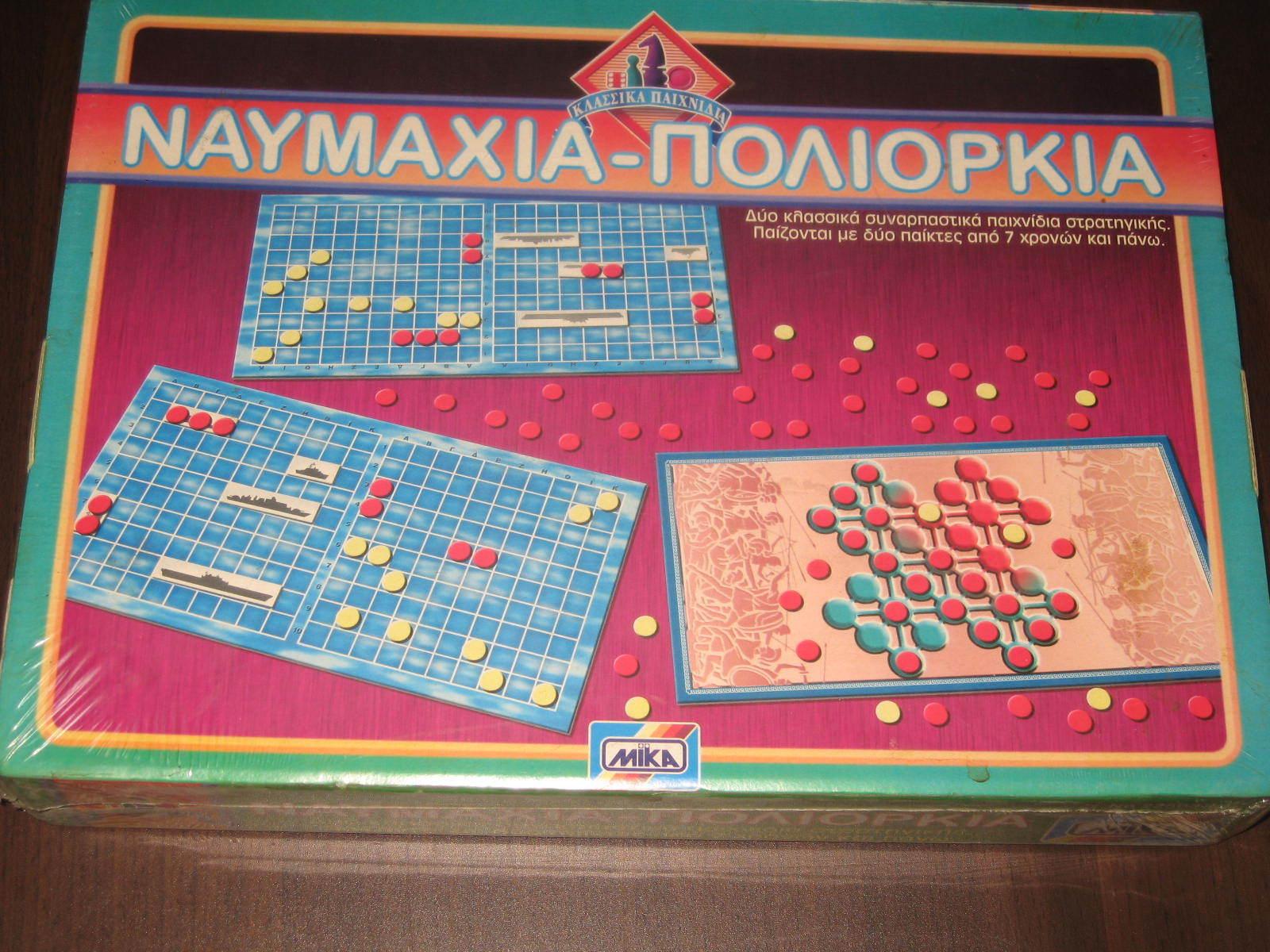 Rare classic GREEK 80's board games, Battleships and siege  MISB