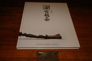 Koryukai Chinese Antique Auction 2016 Ebay
