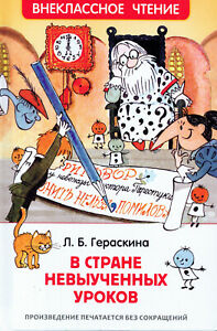 Russische-Kinderbuecher