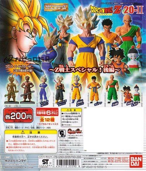 Bandai Dragonball Dragon ball Z HG Special SP Part 2 Figure Gokou Goku B