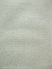 ANTIQUE PRINT C1880S ENGRAVING SHORTHAND LEARNERS STYLE REPORTING STYLE VINTAGE