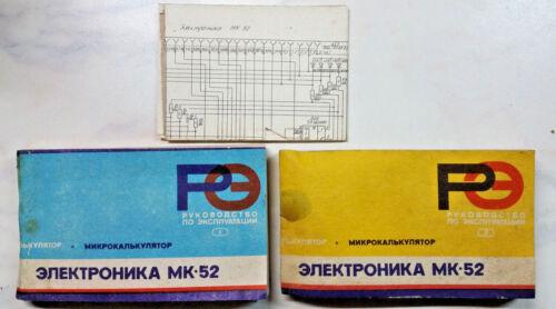 Manuals for Soviet RPN Programmable Calculator Elektronika MK-52